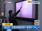郭正芳:交通法制宣传的一张名片