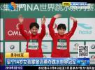 阜宁14岁女孩掌敏洁勇夺跳水世界冠军