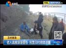 老人高坡滚落受伤 民警及时救助送医