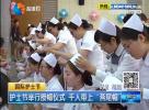 """护士节举行授帽仪式 千人带上""""燕尾帽"""""""