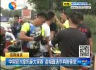 中国宜兴摩托艇大奖赛 盐城籍选手再创佳绩