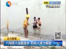 八旬老人迷路落水 好心人接力救助