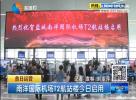南洋国际机场T2航站楼今日启用