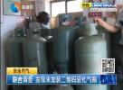 联合清查 发现未加装二维码液化气瓶