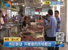 市区联动 开展猪肉市场整治