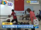 第九届保龄球赛落幕 159名运动员参加角逐