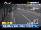 出租车撞上公交站台 交警部门认定无责