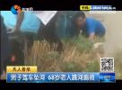 男子驾车坠河??响水68岁老人跳河施救