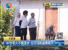 87岁老人不慎落水 公交司机奋勇救人
