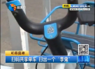 """扫码共享单车 扫出一个""""李鬼"""""""