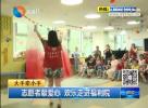 高中生志愿者献爱心 送欢乐到儿童福利院