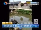 农用车失控落水 建筑工人奋不顾身跳水救人