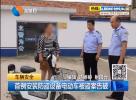 首例安装防盗设备电动车被盗案件成功告破