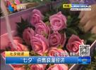"""""""七夕""""点燃浪漫经济"""