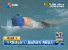 百名萌娃参加少儿趣味游泳赛 表现非凡