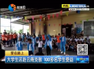 大学生远赴云南支教 100多名学生受益