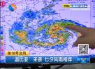 """""""温比亚""""来袭 七夕风雨相伴"""