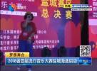 2018省首届流行音乐大赛盐城海选启动