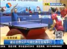 省运会群众乒乓球比赛在盐城举行