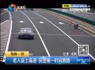 老人迷路误上高速 民警第一时间救助
