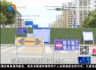 今日起泰山路部分路段将封闭施工 过往市民需注意