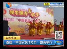"""首届""""中国农民丰收节""""圆满举行"""