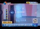 第二届城市交通治理论坛暨2018中国城市智慧停车高峰论坛在盐开幕