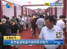 我市喜迎首届中国农民丰收节
