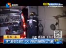 煤气管老化引发火灾 消防员冒险拎出气罐