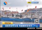 渔船竞发忙出海 科技捕捞显身手