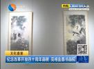纪念改革开放四十周年画展  亮相盐都书画院