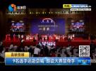 9名选手远赴京城 朗读大赛显身手