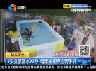 1岁女婴溺水90秒 母亲站在旁边玩手机!