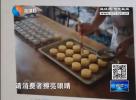 """中秋临近月饼走俏 包装""""瘦身""""口味多"""