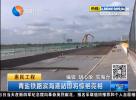 (惠民工程)青盐铁路滨海港站即将惊艳亮相
