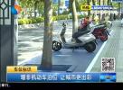 新增非机动车泊位让城市更出彩