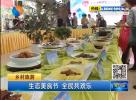 生态美食节 全民共欢乐