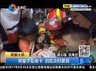 男童手指被卡  消防及时解救