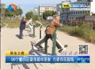 50个老小区健身器材更新  方便市民锻炼