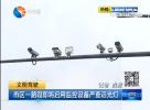市区一路段即将启用监控设备严查远光灯