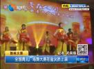 全国青儿广场舞大赛在盐火热上演
