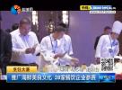 推廣海鮮美食文化 28家餐飲企業參賽