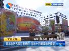 南北曲艺名家汇聚杨侍 金秋十月畅享曲艺盛宴
