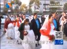 18对老人举行集体婚礼传良好家风家训