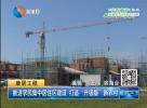 """推进农民集中居住区建设 打造""""升级版""""新农村"""