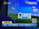 """""""老总""""QQ上安排汇款 公司会计被骗45万"""