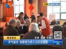 天氣漸冷 志愿者為老人義診送健康