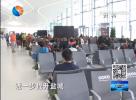 28号起冬春航班换季 机场新开恢复加密多条航线