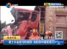 渣土车追尾司机被困  消防雨中破拆救人