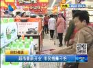 超市重新开业 市民络绎不绝